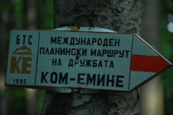 13-bulgaars-deel-van-het-sovjet-pad-van-de-broederschapD8371023-8AC2-1000-7879-8C37DC3C0E62.jpg