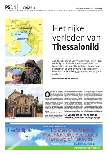 Thessaloniki, stad zonder geheugen